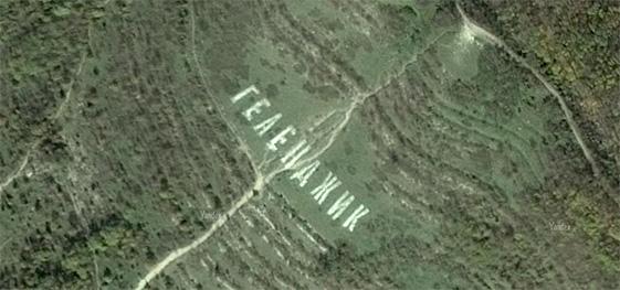 Надпись Геленджик со спутника