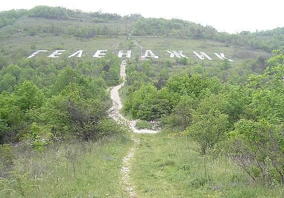 Надпись Геленджик