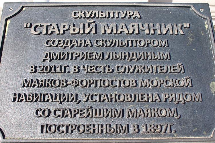 Табличка у скульптуры