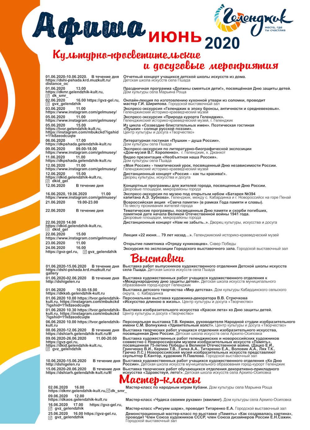 Мероприятия в Геленджике - Афиша на июнь 2020