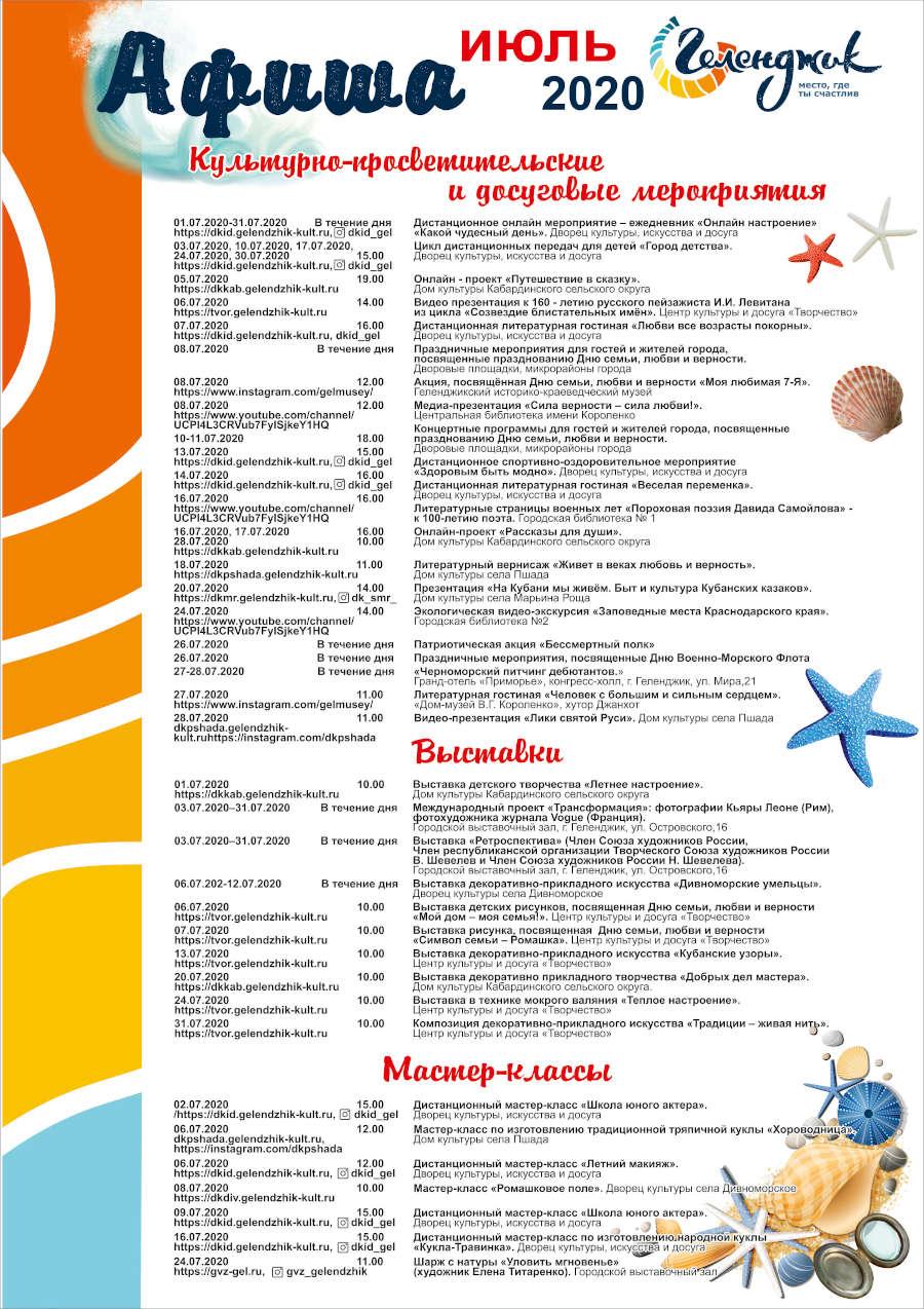 Афиша на июль 2020 в Геленджике