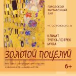 Выставка живописи в стиле модерн этим летом