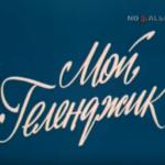 Видео: Геленджик 1977