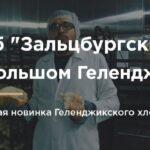 Видео: Хлебозавод в Геленджике