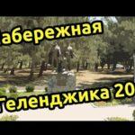 Видео: Про Геленджик | Набережная Геленджика 2018