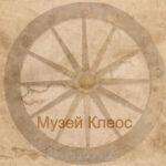 Геологический музей «КЛЕОС»