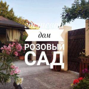г. Геленджик, ул. Дружбы